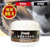 【車寶貝推薦】CROMA 塑膠橡料還原劑