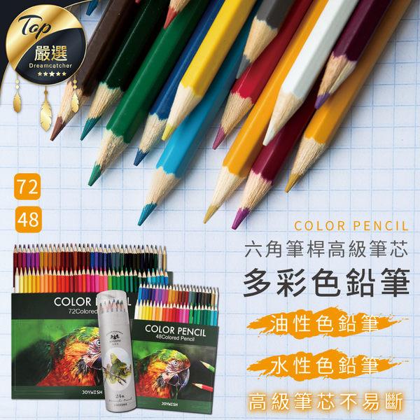 48色水性色鉛筆【HAS981】水溶性色鉛筆水彩筆彩色水性色鉛筆塗鴉彩色鉛筆#捕夢網