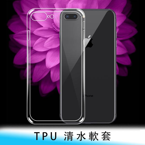 【妃航】iPhone 7/8/9/SE2 Plus 4.7/5.5 全包/防摔 霧面/全透明 TPU 清水套/保護套