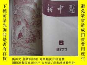 二手書博民逛書店《新中醫》1977年6月罕見廣州中醫學院革命委員會 品佳 書品如圖Y11886 出版1977