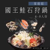 【盛和風食集】國王鮭石狩鍋 6-8人份 (家庭組)