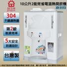 【預購】JINKON晶工牌 10公升2能效省電溫熱開飲機 JD-3172~台灣製【預計11月中旬到貨後出貨】