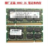 JK海力士現代 DDR2 800 2G 667 筆記本內存條  4G電腦 雙12