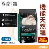 尊爵Equilibrio  結紮熟齡貓機能天然糧貓糧 1.5kg【寶羅寵品】