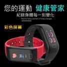 彩色屏幕 現貨 大字體   心率 智慧手環 手錶 智能手環 支援 FB/Line  [NT1-93]