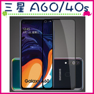 三星 GALAXY A60 A40s A20 滿版9H鋼化玻璃膜 螢幕保護貼 全屏鋼化膜 全覆蓋保護貼 防爆 (正面)
