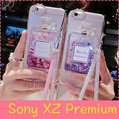 【萌萌噠】SONY Xperia XZ Premium (G8142) 創意流沙香水瓶保護殼 水鑽閃粉亮片 矽膠軟殼 手機殼