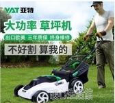 手推式電動割草機小型家用草坪修剪機除草神器剪草機打草機多功能YJT 暖心生活館