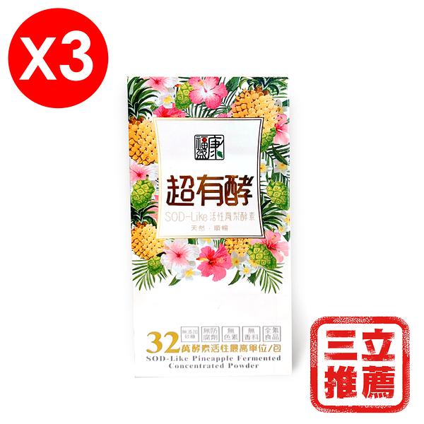 【福盈康】 超有酵SOD-Like活性鳳梨酵素/3盒入-電電購