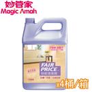 【奇奇文具】量大超划算!妙管家 地板清潔劑  妙管家 F-FEG 薰衣草香地板清潔劑 (4桶)