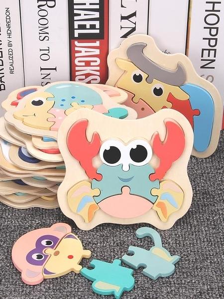 早教木質拼圖寶寶益智力開發玩具幼稚園兒童拼圖【聚寶屋】