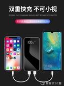 大容量行動電源通用oppo智能vivo華為蘋果手機超薄行動電源20000M 創時代3c館