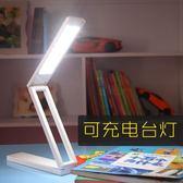 學習燈 愛能充電led小台燈護眼書桌大學生宿舍高中生臥室床頭可折疊台風 麻吉部落