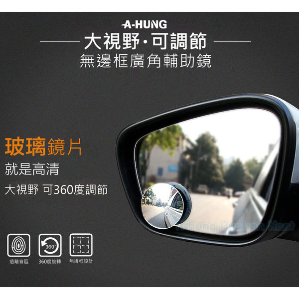 【A-HUNG】汽車廣角輔助鏡 汽車後視鏡 後照鏡 廣角鏡 倒車鏡 照後鏡 盲點鏡 可另當自拍鏡