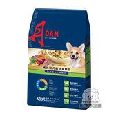 丹 DAN 狗狗營養膳食系列 - 幼犬高營養膳食20LB(9KG)