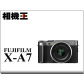 ★相機王★Fujifilm X-A7 Kit 鐵灰色〔含 XC 15-45mm 鏡頭〕平行輸入