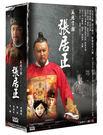 萬歷首輔張居正 DVD ( 唐國強/梅婷/馮遠征/智一桐/巫剛 )