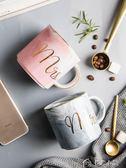 摩登主婦歐式大理石紋馬克杯創意金邊陶瓷杯子辦公室咖啡杯情侶杯 多色小屋
