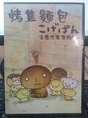挖寶二手片-THD-361-正版DVD-動畫【烤焦麵包 全1集 1碟】-日語發音(直購價)