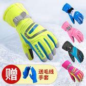 成人戶外手套兒童男女冬季登山保暖加厚防寒防水防風滑雪騎行手套