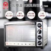 富樂屋 晶工牌 30L 雙溫控旋風烤箱 JK-7300