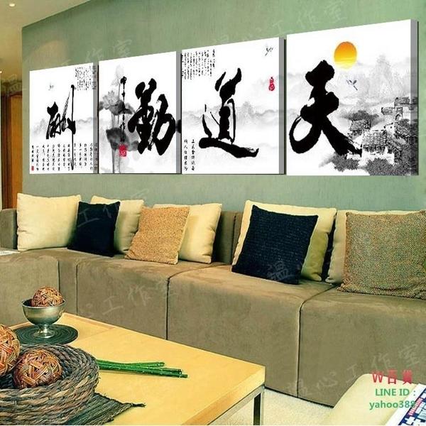 無框畫裝飾畫標語勵志壁畫天道酬勤辦公室企業文化書法字畫