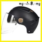 摩托車安全帽電動防紫外線安全帽
