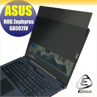 【Ezstick】ASUS GA502 GA502IV GA502IU 筆記型電腦防窺保護片 ( 防窺片 )