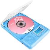 CD機 cd機復讀機播放器學習機早教機家教機錄音機外放可充電 果果生活館