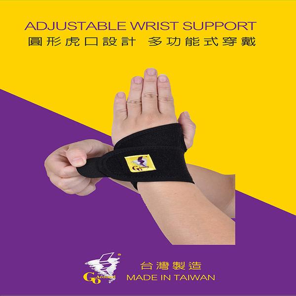 護具 護腕 GoAround  可調式多功能護腕(1入)醫療護具 調整型護腕