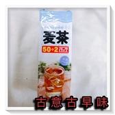 古意古早味 麥茶 大麥茶 (520公克/10gx52包) 懷舊零食 冷水 熱開水 茶包 日本生產 飲品