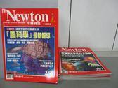 【書寶二手書T4/雜誌期刊_REH】牛頓_256~260期間_共5本合售_腦科學最新報導等