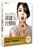 韓國化妝女王Pony's深邃4D百變妝:47款個性造型妝容+19大輪廓...【城邦讀書花園】