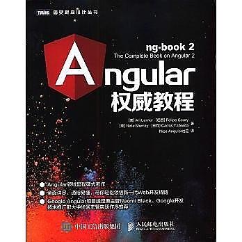 簡體書-十日到貨 R3Y Angular權威教程 ISBN-13: 9787115451583 出版商: 人民郵電出版社