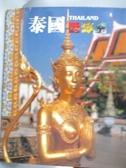 【書寶二手書T9/地理_YCY】泰國_臺灣麥克