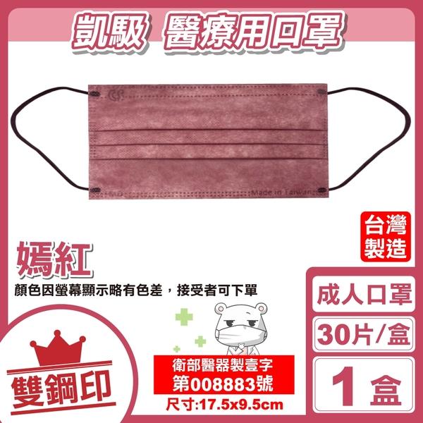 凱馺 雙鋼印 成人醫療口罩 (嫣紅) 30入/盒 (台灣製造 CNS14774) 專品藥局【2018637】