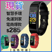 115plus智慧手環 智能手環 健康運動手環 男女智慧手錶 計步器 防水手錶 【24H現貨免運】