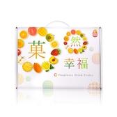 菓然幸福-10入禮盒組(口味固定)