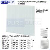 適用Hitachi日立EP-H300 EP-MZ30 EP-JZ30 EP-LZ30 EP-PZ30 EP-GZ30 EP-X1空氣清淨機HEPA替換濾網濾芯