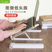 賽鯨筆記本電腦支架托架桌面增高散熱器架子折疊桌上升降mac抬高墊【全館免運】