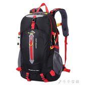 戶外旅游背包韓版女休閒旅行包運動雙肩包男登山包「千千女鞋」