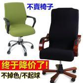 加厚辦公椅套電腦轉椅子套包凳老板椅套會議室座位彈力椅背扶手罩【雙11購物節】