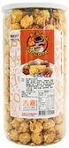 【吉嘉食品】金硯 帕波爺爺 起司爆米花(奶素) 1罐200公克{RU-3}[#1]