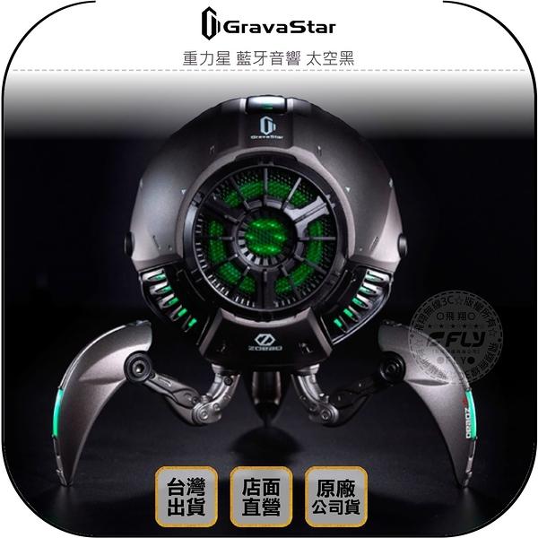 《飛翔無線3C》Gravastar 重力星 藍牙音響 太空黑◉公司貨◉劇院環繞◉鋅合金外殼◉藍芽喇叭