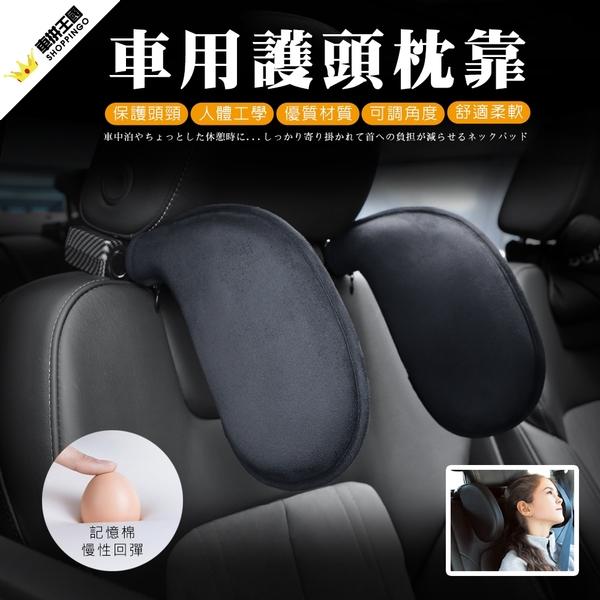 車用旅行護頭頸枕靠