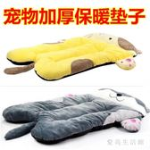 寵物睡墊 秋冬耐咬貓咪寵物棉墊地墊窩墊加厚保暖墊子 AW5724『愛尚生活館』