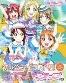 LOVE LIVE!Sunshine!!公式插畫集:Perfect Visual Collection I