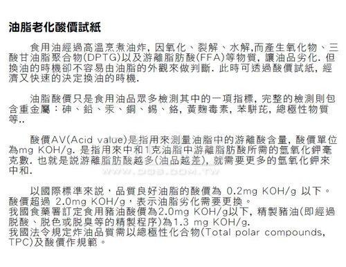 ADVANTEC 油脂老化酸價試紙 Acid value test paper