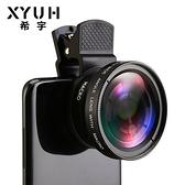外置夾子通用手機專業拍攝37MM 0.45X 49UV超級廣角微距二合一手機鏡頭高清長焦全景 有緣生活館