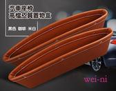 wei-ni 汽車座椅高檔皮質置物盒 2入裝 車內儲物盒 座椅縫隙收納盒 車用置物盒